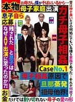 「本物ガチ母子相姦 Case No.1 息子自ら応募 残された母と息子はなぜAV出演に至ったのか」のパッケージ画像
