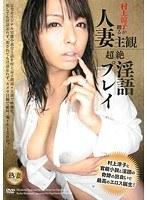 「村上涼子が贈る人妻主観 超絶淫語プレイ」のパッケージ画像