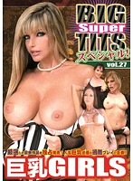 SUPER BIG TITS VOL.27
