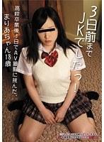 「3日前までJKでしたっ! ○校卒業後3日でAV撮影に挑んだ、まりあちゃん18歳」のパッケージ画像