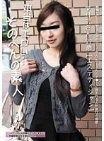 「本当はエロい…そのへんの素人 マリアさん22歳[エステティシャン]」のパッケージ画像