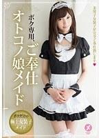 「ボク専用、ご奉仕オトコノ娘メイド」のパッケージ画像