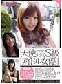 天使すぎるS級アイドル女優1 彼女の気持ち見てみませんか?たっぷり183分!