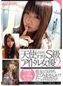 天使すぎるS級アイドル女優2 彼女の気持ち見てみませんか?たっぷり222分!
