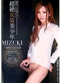 超絶女装美少年 MIZUKI デビュー即引退 一度限りのAV出演