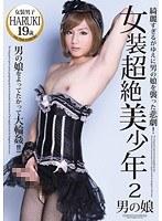 「女装超絶美少年 2 HARUKI 19歳」のパッケージ画像
