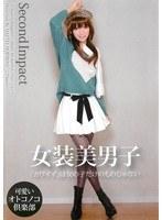 「Second Impact 女装美少年」のパッケージ画像