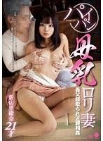 「パイパン母乳ロリ妻 義父寝取られ近親相姦 新山里緒奈 21才」のパッケージ画像