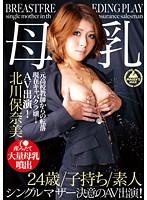 「母乳 24歳/子持ち/素人 シングルマザー 決意のAV出演 北川保奈美」のパッケージ画像