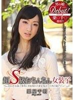 「超S級おちんちん女装子 栗屋千明」のパッケージ画像