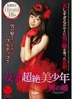 「女装超絶美少年 女装男子 Hiromi 18歳」のパッケージ画像