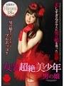 女装超絶美少年 女装男子 Hiromi 18歳