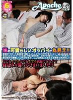 娘の可愛らしいオッパイが丸見え!!家族旅行で行った温泉旅館で親子三人久しぶりに川の字で寝ることに!あまりにもどストライクに成長した娘は寝相が悪く、浴衣から可愛らしいオッパイが丸見え!!