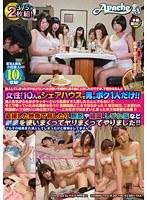 浪人してしまったボクはよりレベルの高い予備校に通う為に上京したのですが、下宿先はなんと女性ばかり10人のシェアハウスで男はボク1人だけ!!