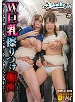 W巨乳 擦りつけ痴漢 満員電車で身動きの取れない2人のデカぱい娘の巨乳と巨乳を擦り合わせて感じさせろ!!
