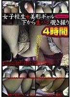「女子校生+美形ギャル 下から生パン覗き撮り4時間 Vol.5」のパッケージ画像