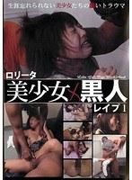 「ロ●ータ美少女×黒人レイプ 1」のパッケージ画像