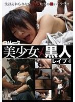 「ロ●ータ美少女×黒人レイプ 4」のパッケージ画像