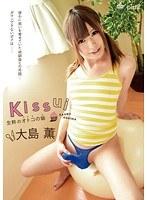 Kissui ~生粋のオトコの娘~/大島薫
