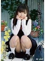 「いけない恋のリフレイン/雪乃咲笑」のパッケージ画像
