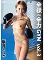 全裸de全力GYM vol.3/飯島くうが