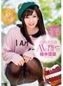【予約】北海道出身 雪のような真白い肌の美少女 AVデビュー 桂木雪菜
