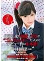 【予約】面接で来た18歳の少女が'ゴムアレルギー'だったのでデビュー作は生本番!...
