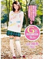 「Gカップの現役劇団員 AVデビュー 山口優香 18歳」のパッケージ画像