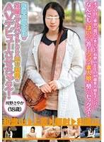 「和歌山県在住の花屋でアルバイトしているロリ店員をAVデビューさせちゃえ! 河野さやか 18歳」のパッケージ画像