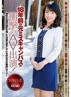 「18年前の元ミスキャンパスが衝撃のAV出演! 宮崎良美 40歳」のパッケージ画像