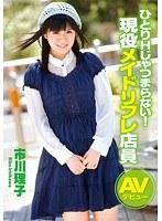 「ひとりHじゃつまらない!現役メイドリフレ店員AVデビュー 市川理子」のパッケージ画像
