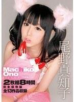 「尾野真知子 Premium 8時間」のパッケージ画像