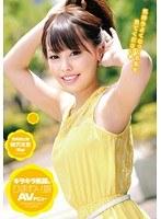 「キラキラ笑顔のひまわり娘 AVデビュー 蛯沢友里 18歳」のパッケージ画像