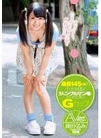 「身長145cmの小さな体にジャングルマン毛とたわわに実ったGカップ!AVデビュー 藤田くるみ 18歳」のパッケージ画像