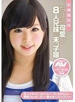 「北海道在住 なまら可愛い8人兄妹の末っ子娘 どさんこAVデビュー 田中まりあ 18歳」のパッケージ画像