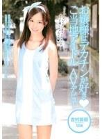 「お嬢様はデカチンが好き◆ ご当地アイドルAVデビュー 吉村美樹 18歳」のパッケージ画像