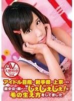 「アイドル目指して岩手県から上京してきた美少女を脱がしたらじぇじぇじぇ!な毛の生え方をしてました AVデビュー 天野玲奈 18歳」のパッケージ画像