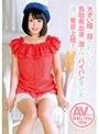 大きい瞳が超かわいい!鳥取県出身の激カワパイパン美少女 遂に東京上陸! AVデビュー 秋野いずみ 18歳