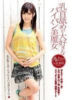 「乳首舐めが大好きなパイパン美魔女 AVデビュー 小島梨咲」のパッケージ画像