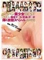 パイパン美少女BEST 32人の無毛マ○コに怒涛のチ○ポ挿れ放題スペシャル4時間