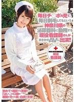 「毎日チ○ポを見て、毎日剃毛してるという神奈川県の泌尿器科に勤務する現役看護師さんがまさかのAVに出演!」のパッケージ画像