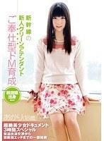 「新幹線の新人グリーンアテンダント あかり(18歳) ご奉仕型ドM育成」のパッケージ画像