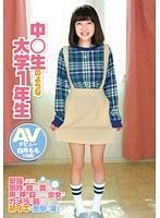 「中○生のような大学1年生 AVデビュー 白井もも(18歳)」のパッケージ画像