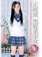 [ZEX-234] Tsukasa Sakura - 18yo AV Debut Of Proper Girl From Strict School {HEVC} (283MB MKV x265)