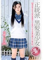 [ZEX-234] Tsukasa Sakura - 18yo AV Debut Of Proper Girl From Strict School {HEVC} (283MB MKV x265)