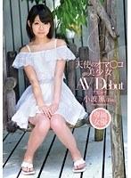 「天使のオマ○コ 美少女 AVデビュー 小波風(18歳)」のパッケージ画像