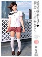 「絶対領域の奥まで見せて◆麗しのニーハイ美少女 AVデビュー 南星愛(18歳)」のパッケージ画像