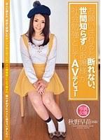 「お願いされると断れない、世間知らずのお嬢様が社会勉強としてAVデビュー 秋野早苗(18歳)」のパッケージ画像