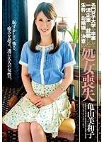「名門女子大学を卒業して一流企業へと就職した生粋のお嬢様が決意の処女喪失 亀山美和子」のパッケージ画像