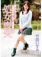 「夢はピアニスト!お嬢様学校に通う現役音大生 竹田いずみ(19歳) 処女喪失」のパッケージ画像